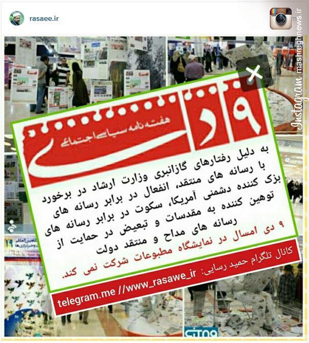 عکس/ «9 دی» به نمایشگاه مطبوعات نمیآید