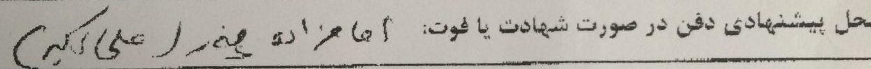 عکس/دستخط شهید کریمی درباره محل دفن