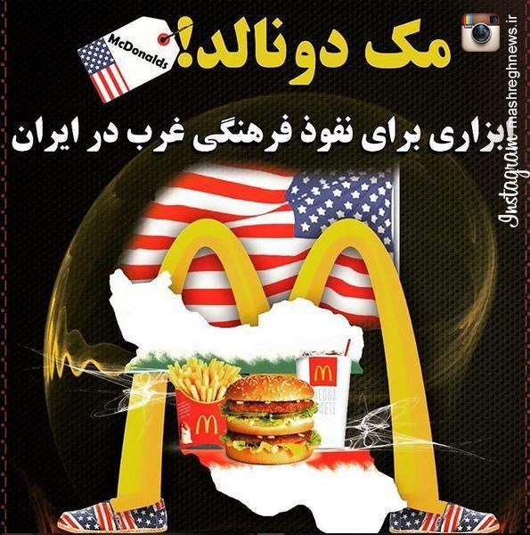 عکس/ مقابله با نمادهای آمریکایی در شبکه های مجازی