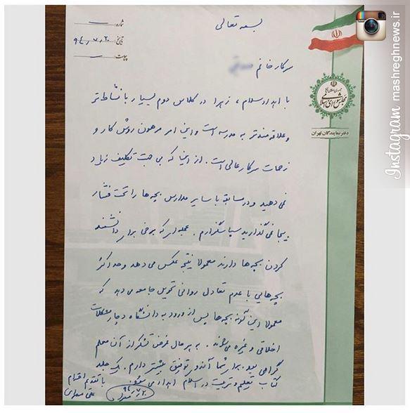 عکس/ نامه اینستاگرامی علی مطهری به معلم دخترش