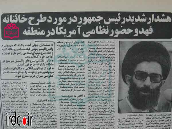 عکس/ اعتراض آیتالله خامنهای به طرح خائنانه عربستان
