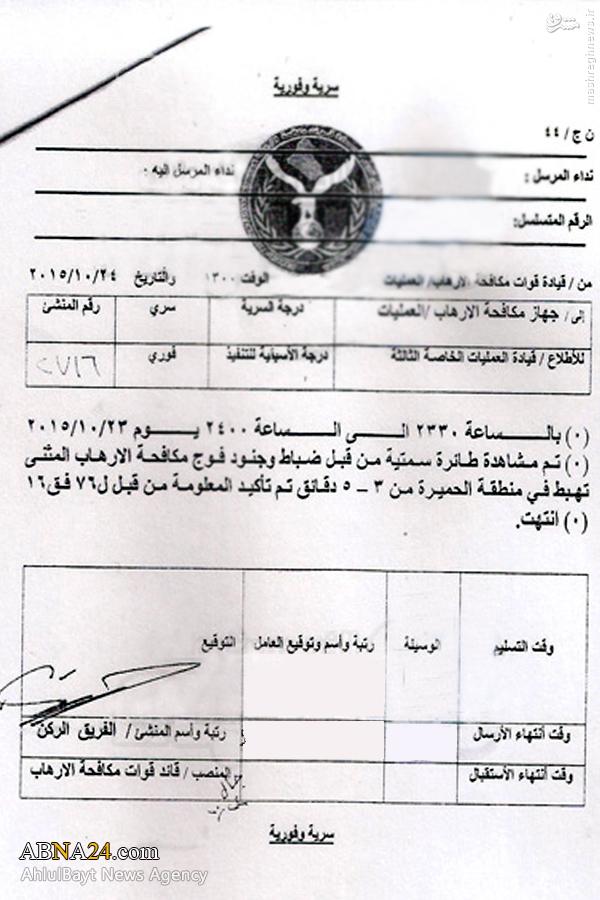 افشای اطلاعات فرود بالگرد بیگانه در خاک عراق + سند