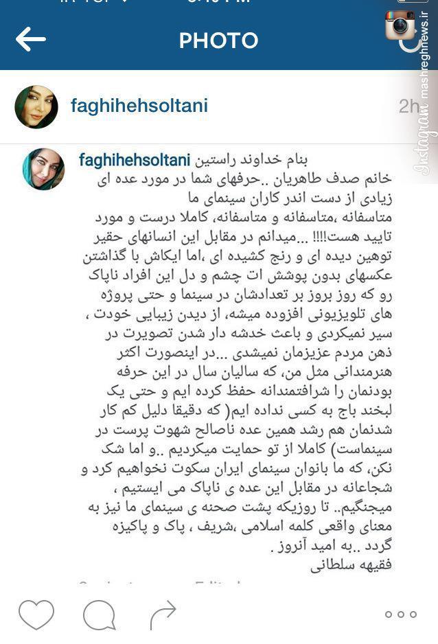 واکنش فقیهه سلطانی به کشف حجاب بازیگر زن سینمای ایران