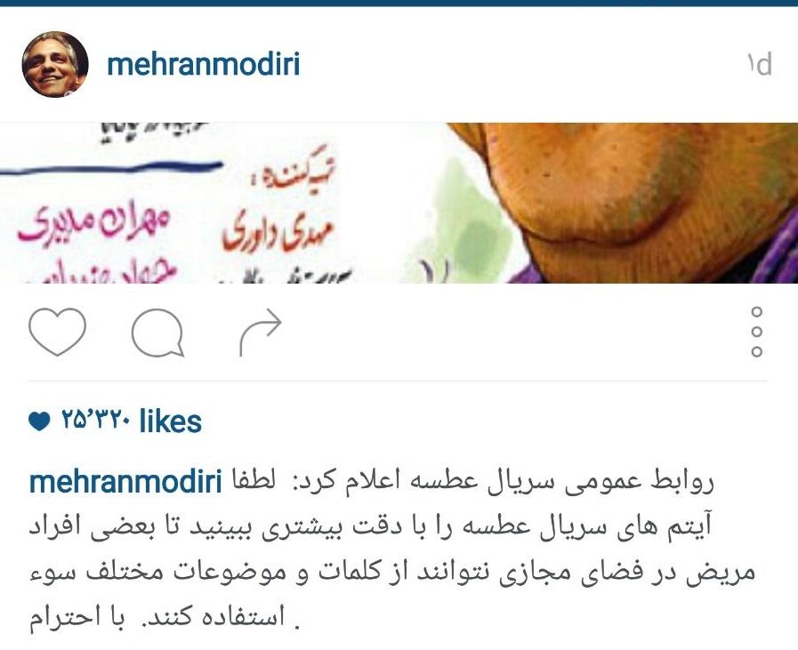 ماجرای کم دقتی مهران مدیری که جنجال آفرین شد + فیلم و عکس