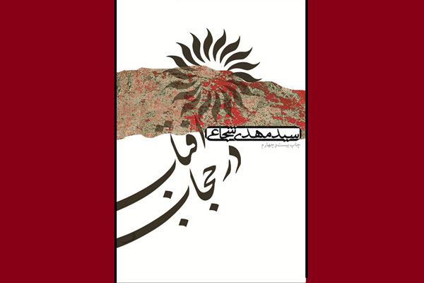1361184 826 کتابی که محمود کریمی به عزاداران اربعین پیشنهاد کرد