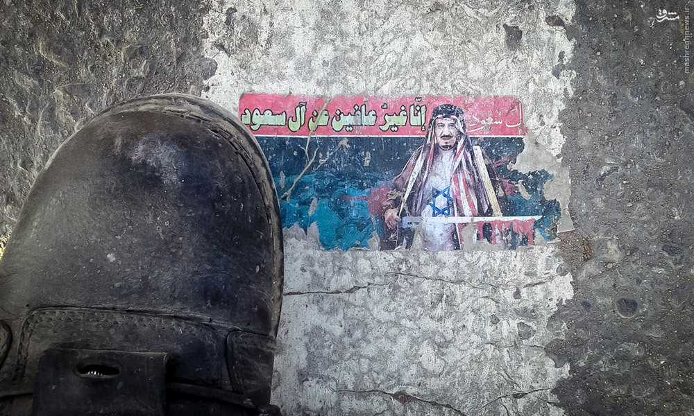 عکس/ آل سعود
