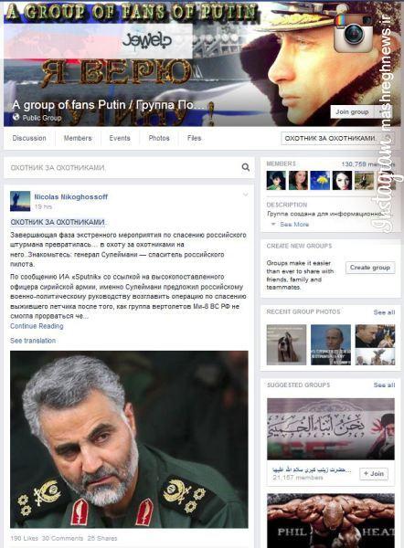 عکس/ تعظیم طرفداران پوتین به «حاج قاسم سلیمانی»