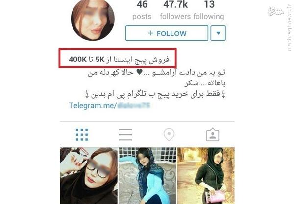 بازار سیاه در اینستاگرام با عکسهای دختران +تصاویر
