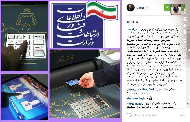 عکس/ جزئیات انتخابات الکترونیک در اینستاگرام وزیر