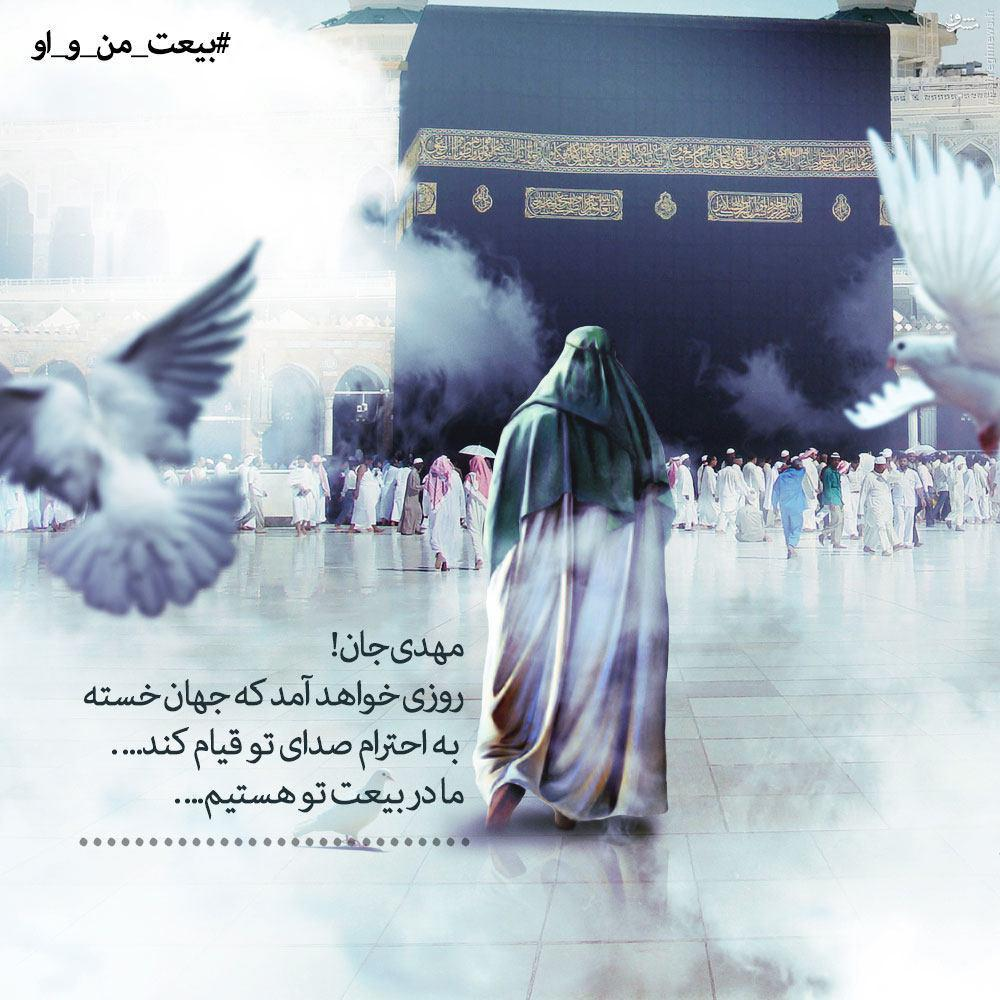 عکس/ کمپین «بیعت با امام زمان(عج)» در اینستاگرام