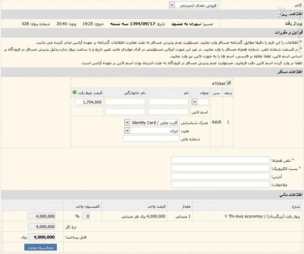 1371017 245 آزادسازی قیمت بلیت هواپیما را هم گردن دولت احمدینژاد انداختند