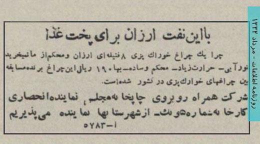 آگهی تبلیغاتی جالب در 62 سال قبل + عکس