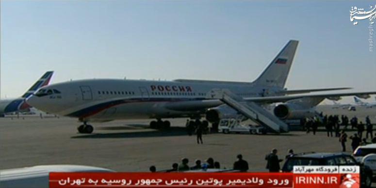 پوتین وارد تهران شد +عکس