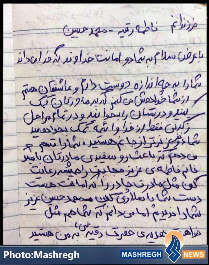 درخواست شهید مدافع حرم از حاج قاسم سلیمانی