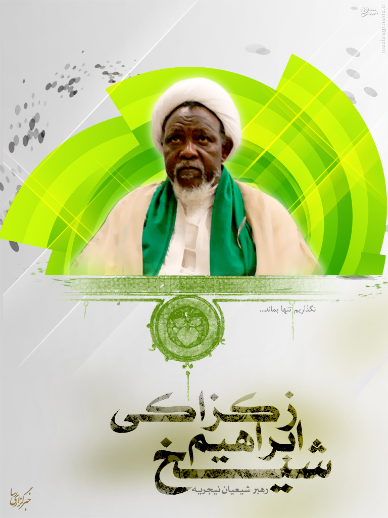 پوستر/ شیخ ابراهیم زکزاکی