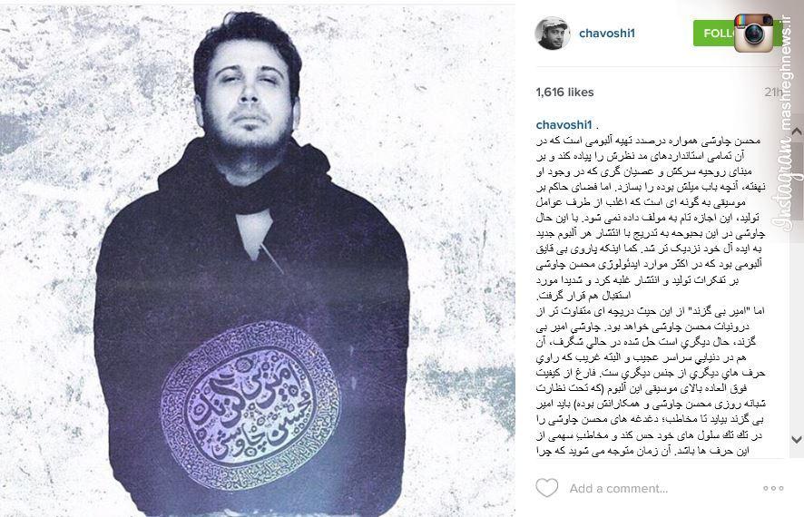 عکس/ پست اینستاگرامی چاوشی از آلبوم جدیدش