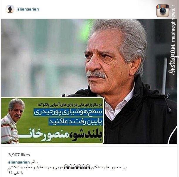 تصاویر/ پستهای پرسپولیسیها برای پدر استقلال