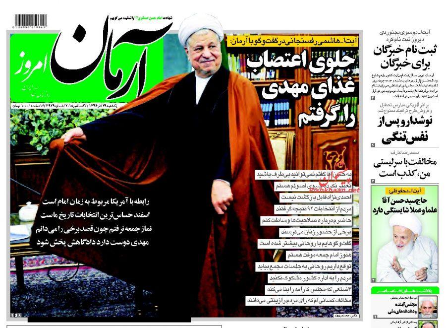 گلایه زنجیرهایها برای پیوستن لاریجانی به روند وحدت اصولگرایی/ خبر هاشمی رفسنجانی از عدم حضور در نماز جمعه