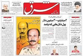 دکل گمشده از جیب آقازاده زینت الوزراء دولت اصلاحات بیرون زد