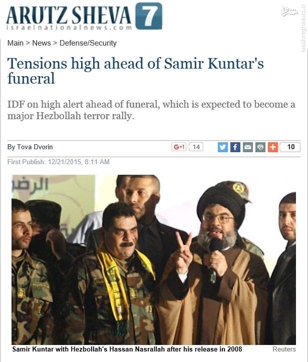 رسانههای صهیونیستی درباره ترور «سمیر قنطار» چه گفتند؟ + عکس