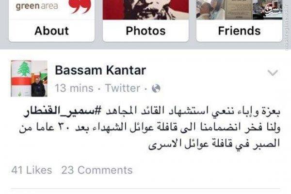 رسانههای صهیونیستی درباره ترور «سمیر قنطار» چه گفتند + عکس