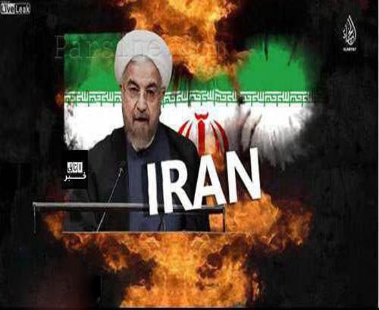 داعش رسماً ایران را تهدید کرد+عکس