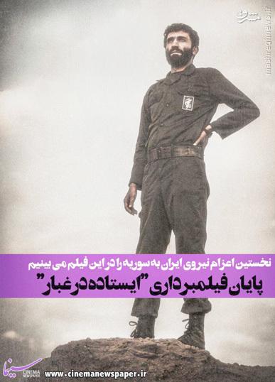 جدیدترین عکس از هادی حجازیفر در نقش حاج احمد متوسلیان