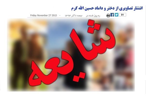 شایعه کشفحجاب دختر اللهکرم +عکس