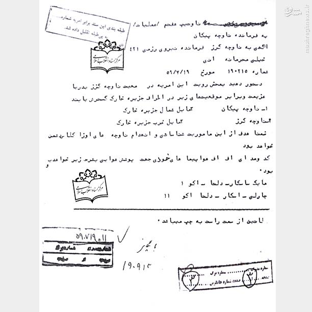 سند منتشر نشدهای از اعزام ناوچه پیکان برای مقابله با عراق