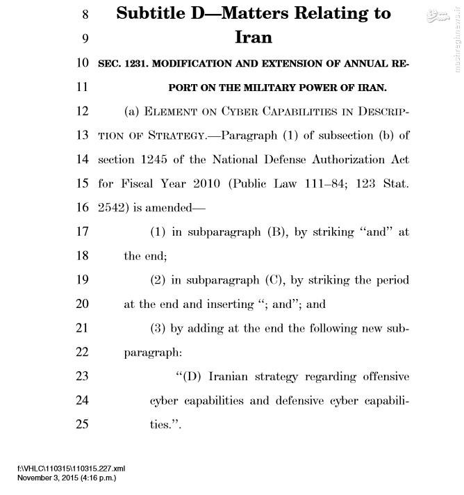 قانون جدید کنگره آمریکا برای حمایت از منافقین + سند // در حال ویرایش