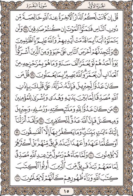 صبح خود را با قرآن آغاز کنید؛ صفحه 15 +صوت