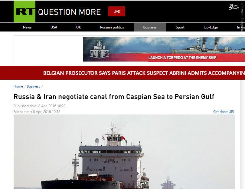 اتصال خزر به خلیج فارس؛ طرحی که موجب تحریم های آمریکا شد /// ویرایش