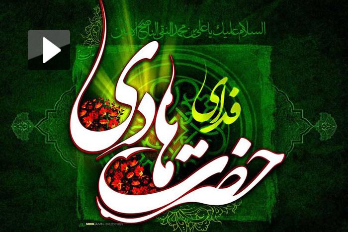 صوت/ بیانات رهبرانقلاب در مورد شهادت امام هادی(ع)