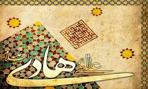 چهل حدیث گهربار از امام علی النقی الهادی(ع)