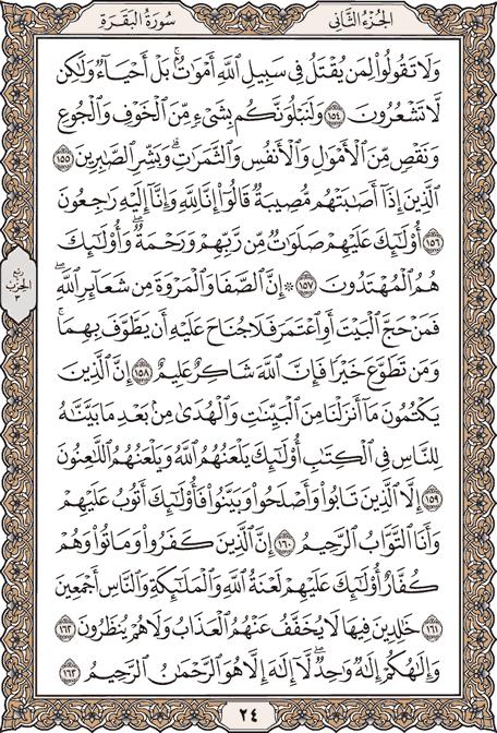 تحميل القران الكريم بصوت الشيخ زايد العطية
