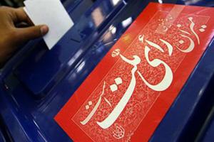 تکذیب رد صلاحیت نامزد شهر شیراز در مرحله دوم انتخابات مجلس