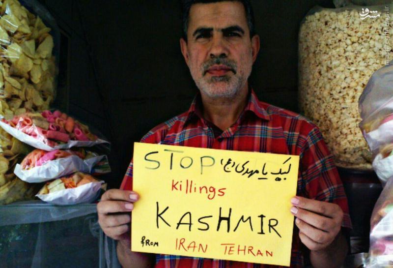 عکس/کشتار مسلمانان کشمیر را متوقف کنید