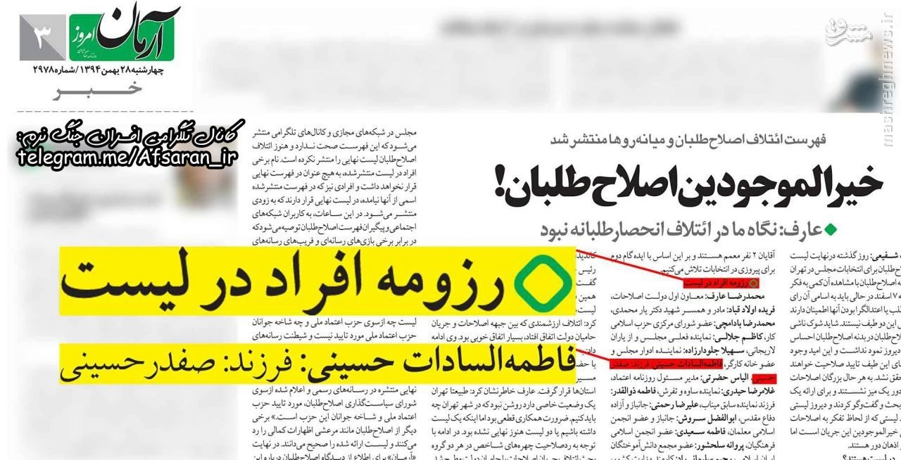 کارنامه اصلاحطلبان در حمایت از مهدی هاشمی تا سکوت در قبال فاطمه حسینی