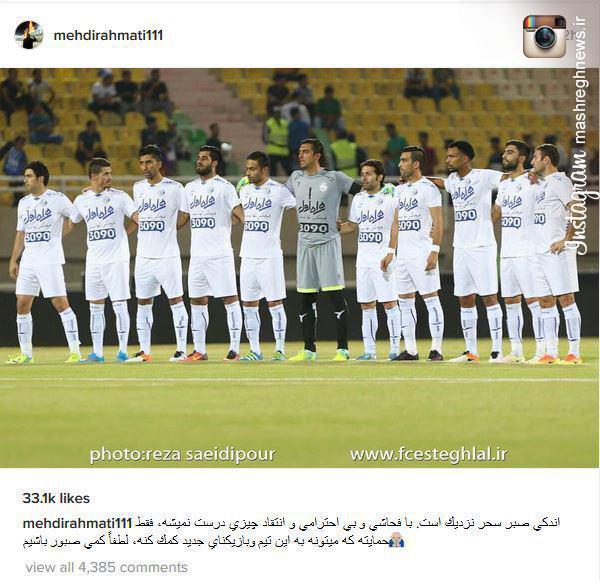 عکس/ واکنش رحمتی به اولین باخت در لیگ