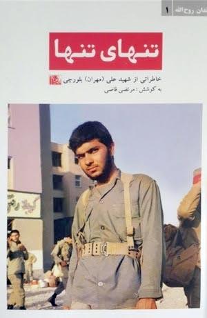 داستان عجیب زندگی یک شهید باهوش منتشر شد