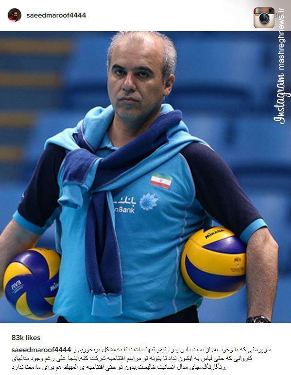 ستارههای جدا بافته والیبال/ بازیکن سالاری در والیبال این بار رژه المپیک را به سخره گرفت