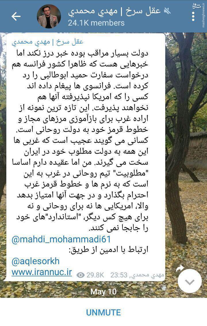تهدید مهدی محمدی توسط دولت برای انتشار یک خبر/ در «عقلسرخ»  چه میگذرد؟