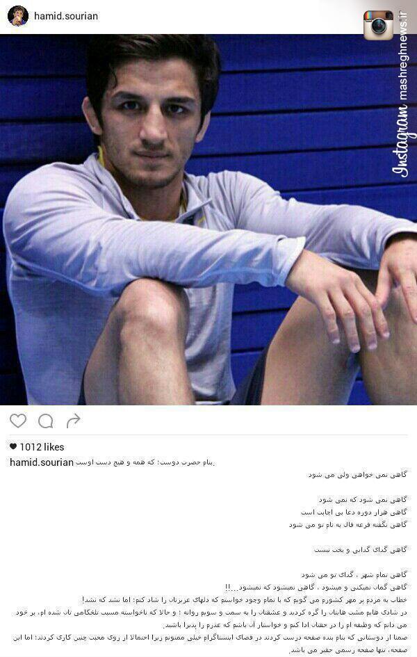 عکس/ نخستین پُست سوریان پس از باخت در المپیک