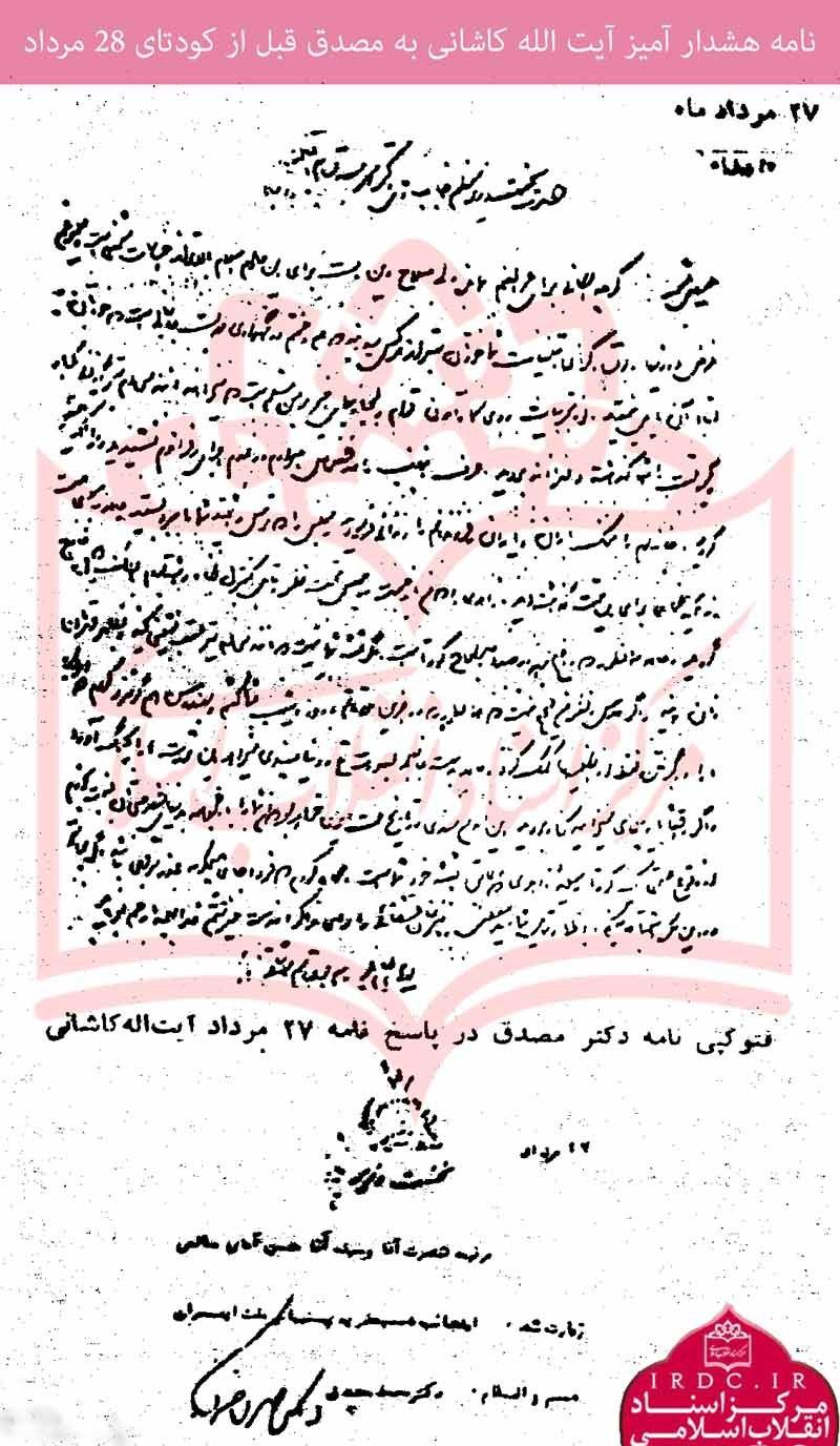 بازخوانی نامه آیت الله کاشانی به مصدق در 27 مرداد 32 +سند