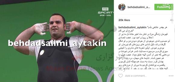 دلداری عاشقانه همسر بهداد سلیمی +عکس