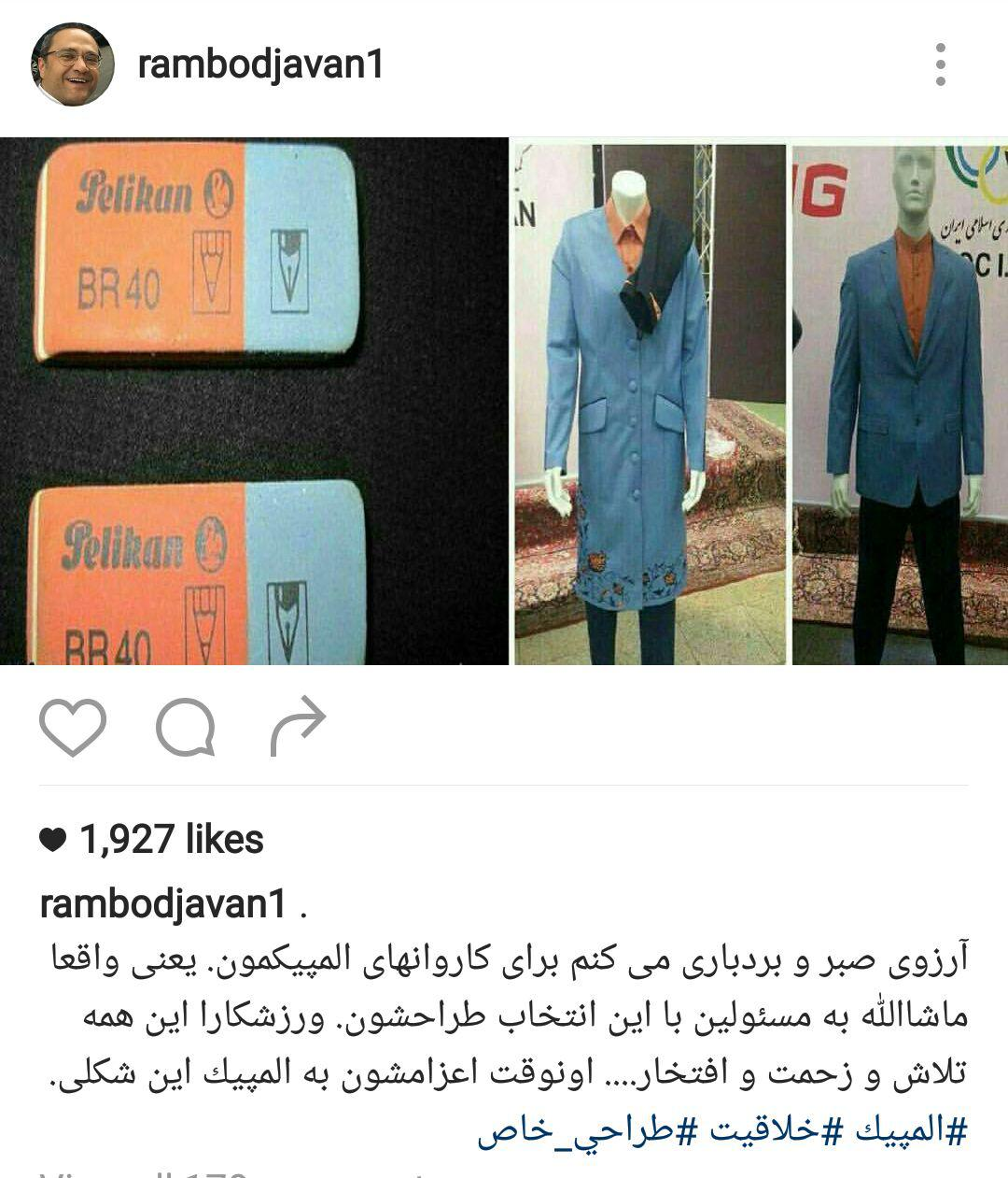 لباس جدید ورزشکاران ایرانی در المپیک عکس/کنایه رامبد جوان به لباس کاروان المپیک - مشرق نیوز