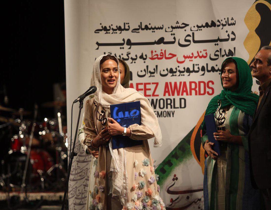 برترینهای شانزدهمین جشن حافظ معرفی شدند/ از اهدای نشان کیارستمی تا جایزه مهران مدیری برای چهره برگزیده تلویزیون +تصاویر