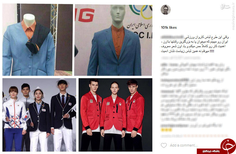 واکنش ورزشکاران و هنرمندان نسبت به طراحی لباس المپیک + عکس
