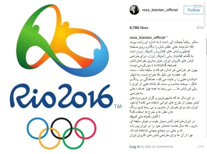 اعتراض رضا کیانیان به لباس کاروان المپیک ایران