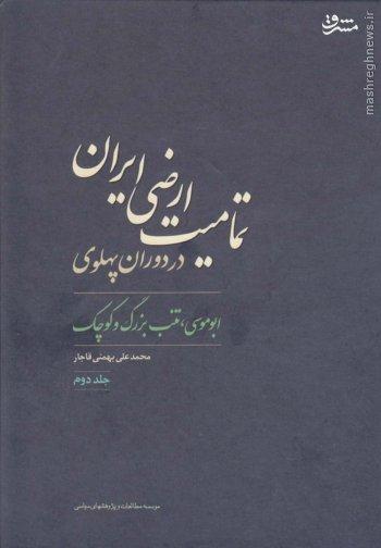 رضاخان چگونه بدون جنگ «چوب حراج» به خاک ایران زد